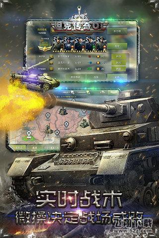 坦克传奇OLV1.1.1 电脑版_52z.com