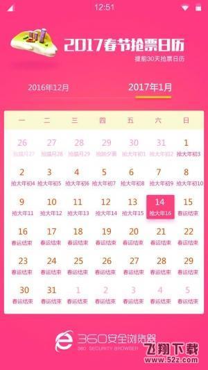 360浏览器推出春运抢票日历_52z.com