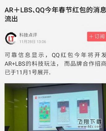 手机qq ar红包玩法详解 手机qq红包ar怎么玩_52z.com