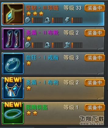 龙族觉醒V0.7.2.1 百度版_52z.com
