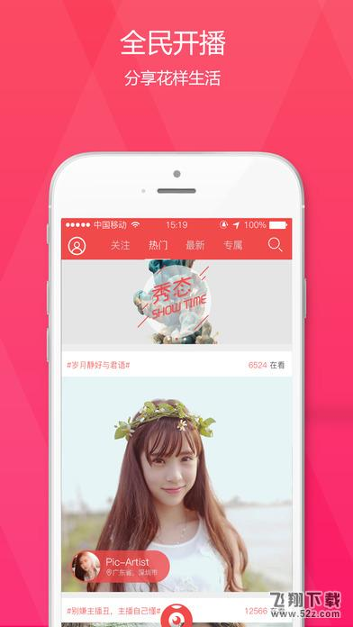 秀态直播V1.0.6 iPhone版_52z.com