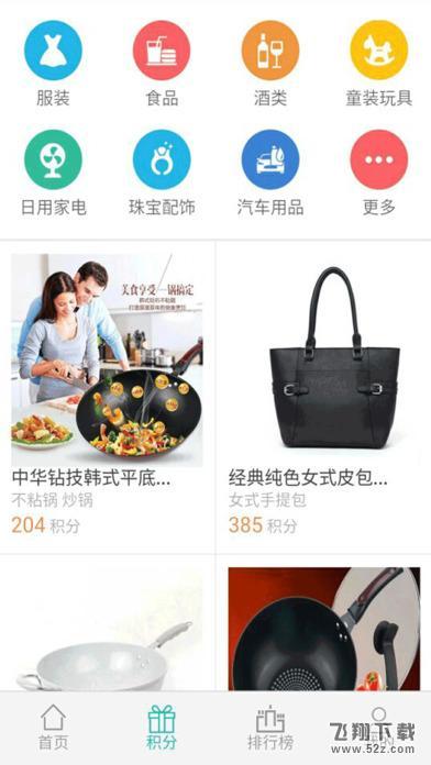 万通易购V1.0 iPhone版_52z.com