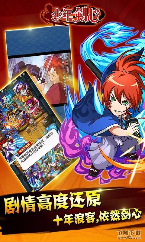 少年剑心V1.0.300 百度版_52z.com