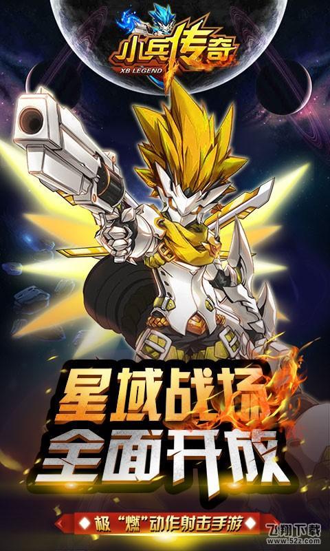 小兵传奇V1.4 百度版_52z.com