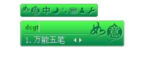 万能五笔输入法2016V9.7.6.11111 官方最新版_52z.com