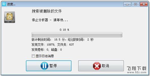 EasyRecovery(硬盘数据恢复工具)V11.5 破解版_52z.com