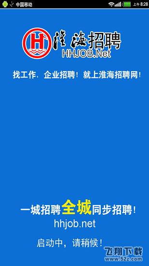 淮海招聘V1.0.1 安卓版_52z.com