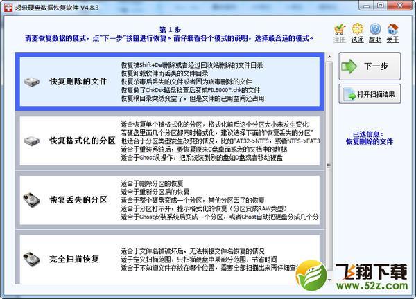 超级硬盘数据恢复软件(SuperRecovery)V4.8.8.3 官方版_52z.com