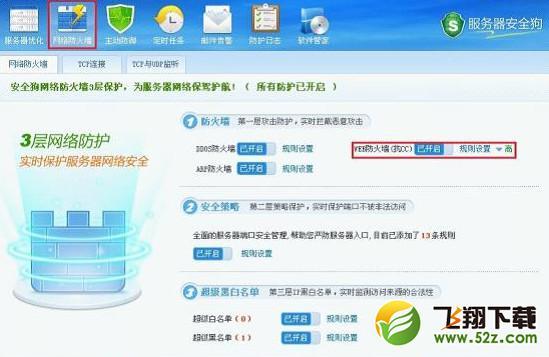 10分3D服务 器安全狗V5.0.00035 官方版_52z.com