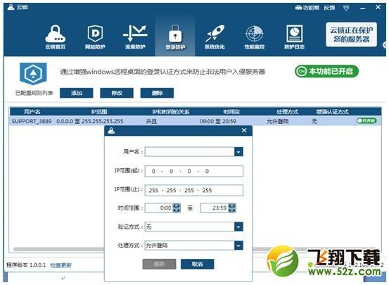 服务器云锁V3.0.90.0 官方版_52z.com