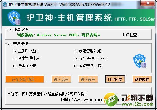 护卫神主机管理系统V3.7 官方版_www.feifeishijie.cn
