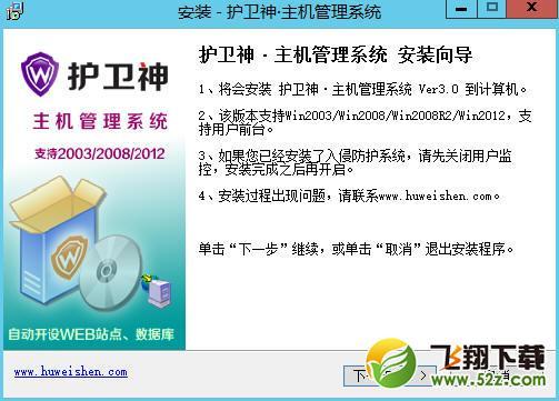 护卫神主机管理系统V3.7 官方版_52z.com