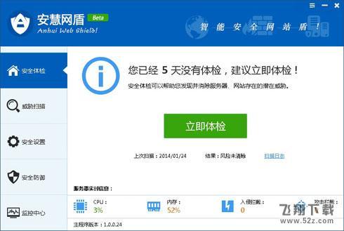 安慧网盾V2.1.5 官方版_52z.com