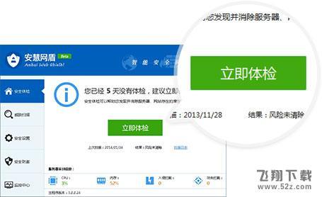 安慧�W盾V2.1.5 官方版_52z.com