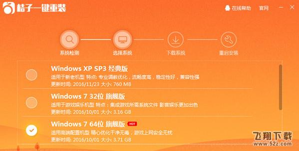 桔子一键重装系统V1.0 官方版_52z.com