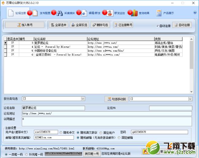 石青论坛群发大师V2.1.0 免费版_52z.com