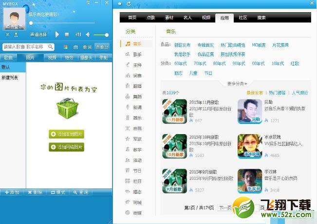 MvBox虚拟视频播放器V6.1.0.4 去广告绿色版_52z.com