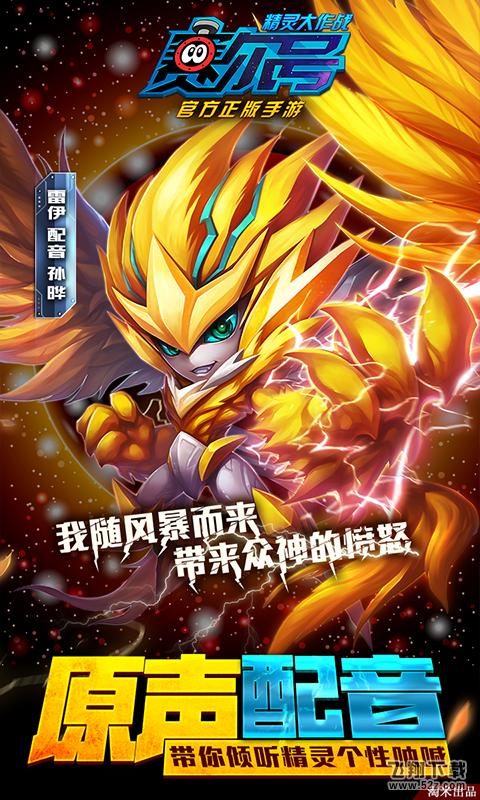 赛尔号精灵大作战V1.0.15 安卓版_52z.com