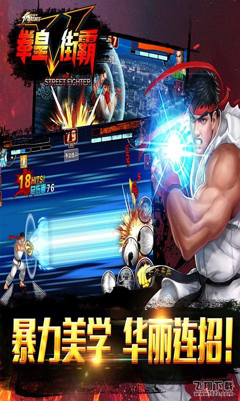 拳皇VS街霸变态版V1.6.00 BT版_52z.com