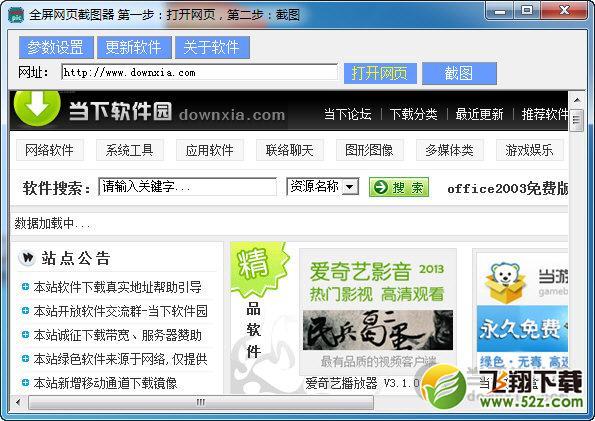 全屏网页截图器V1.2 绿色免费版_52z.com