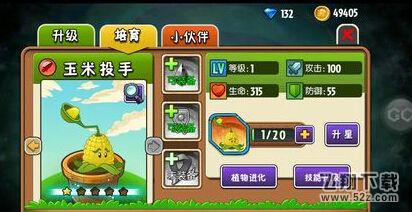 植物大战僵尸全明星V1.0.91 百度版_52z.com