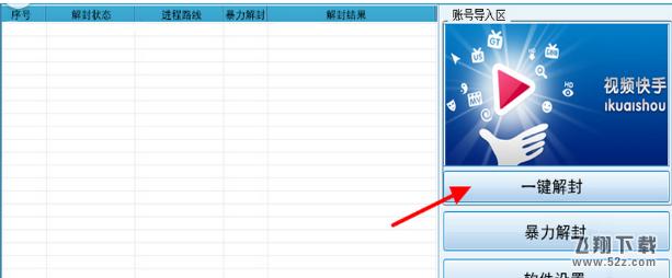 快手官方解封器V1.0 官方版_52z.com