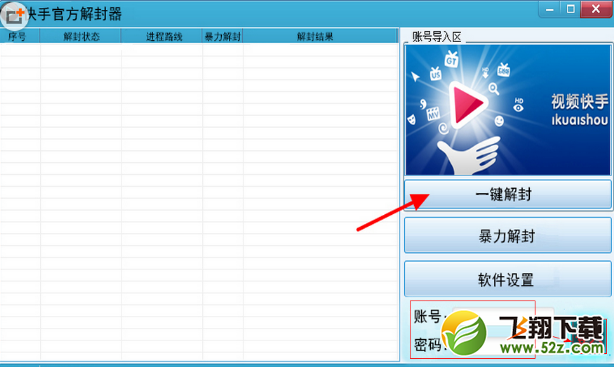 快手官方解封器2015年最新强制解封版V1.0 绿色免费版_52z.com