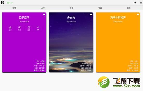 编剧宝Mac版V4.7.2 官方版_52z.com