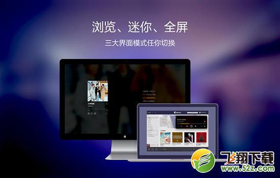酷我音乐盒mac版V1.5.0 官方版_52z.com
