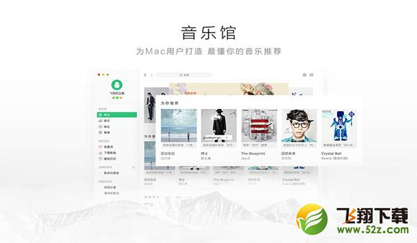 QQ音乐for macV4.1.1 官方版_52z.com