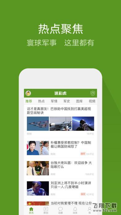 迷彩虎军事V2.0.2 iPhone版_52z.com
