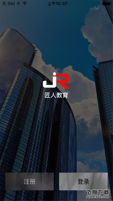 匠人教育V1.1 iPhone版_52z.com
