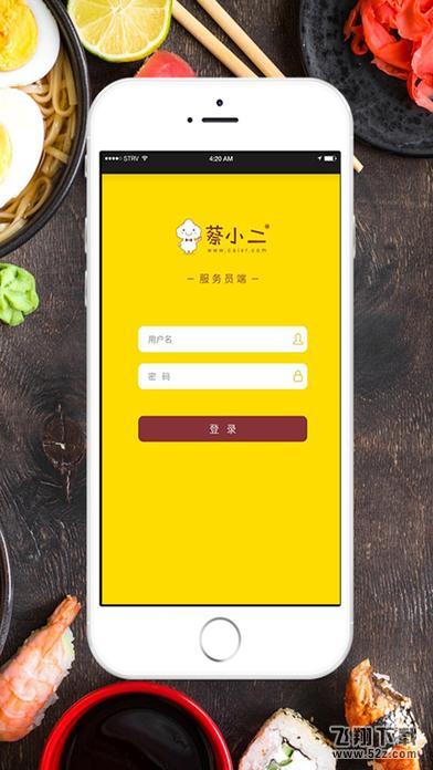 蔡小二V1.0 iPhone版_52z.com