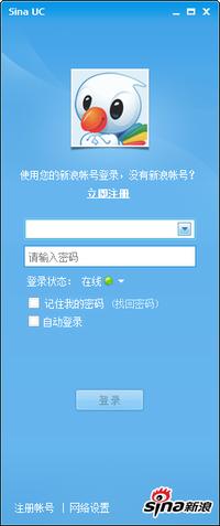 新浪UC聊天室V8.3.4.22616 正式版_52z.com