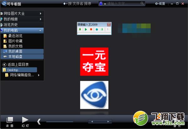 可牛看图V1.3.0.1005 官方版_52z.com
