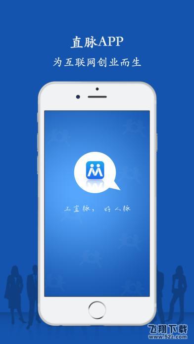 直脉V1.2.10 iPhone版_52z.com