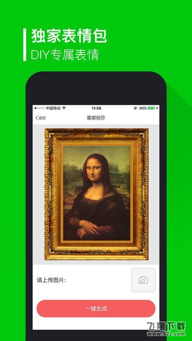 微商助手圣诞版V2.5.1 IOS版_52z.com