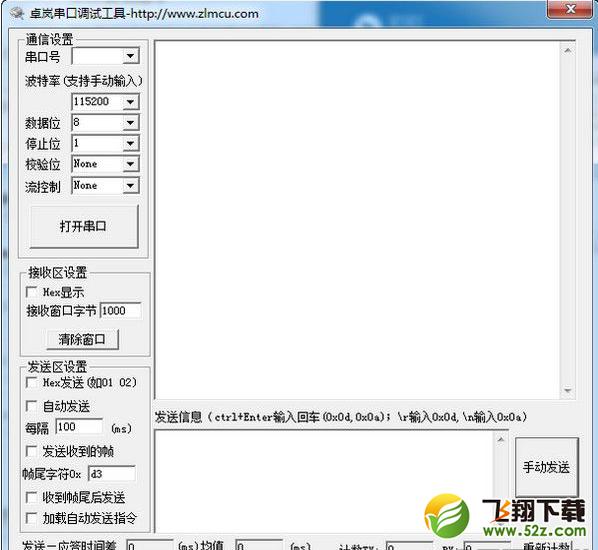 卓岚串口调试工具V1.0.0.1 官方版_52z.com