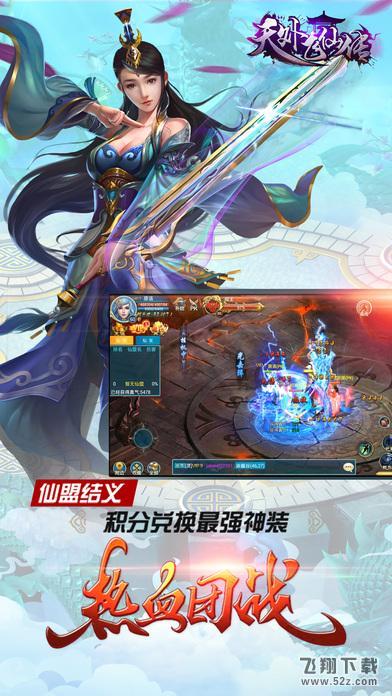天外飞仙传V1.0.1 电脑版_52z.com