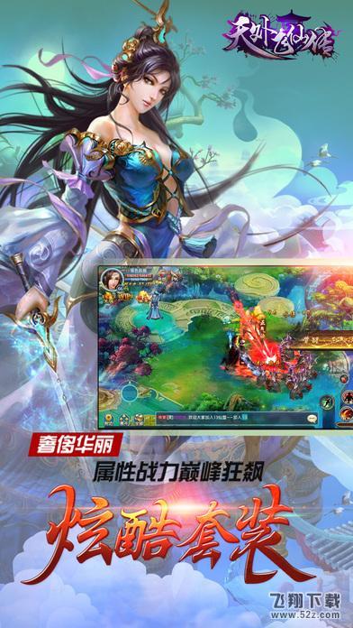天外飞仙传V1.0.1 iPhone版_52z.com