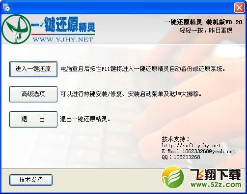 一键还原精灵V8.2.0.0 官方版_52z.com