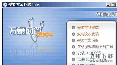 万象网管2004破解版V940 破解版_52z.com