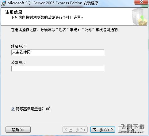 microsoft sql server 2005精简版_52z.com