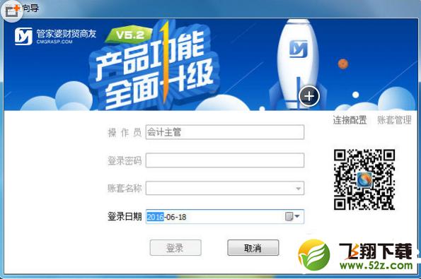 管家婆财贸双全V16.5 官方版_52z.com