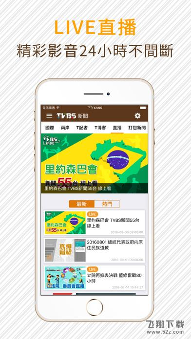 TVBS新闻V2.0.161129 iPhone版_52z.com