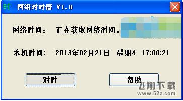 网络对时器V1.0 绿色版_52z.com