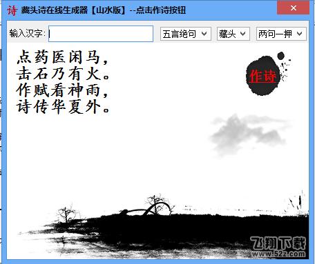 藏头诗在线生成器V3.5 绿色免费版_52z.com