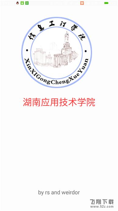 湖南应用技术学院手机客户端下载_湖南应用技