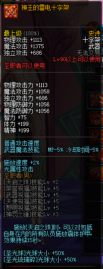 dnf90级ss武器大全