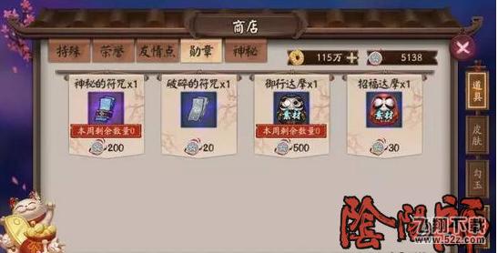 阴阳师式神怎么得 新版SSR式神获得方法_52z.com
